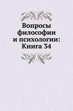 Вопросы философии и психологии: Книга 34