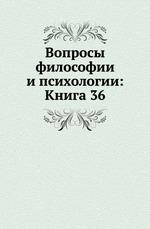 Вопросы философии и психологии: Книга 36