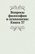 Вопросы философии и психологии: Книга 37