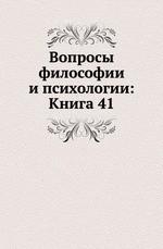 Вопросы философии и психологии: Книга 41