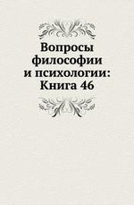 Вопросы философии и психологии: Книга 46