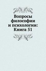 Вопросы философии и психологии: Книга 51