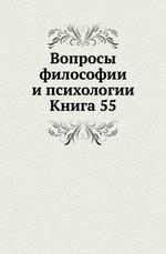 Вопросы философии и психологии