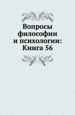 Вопросы философии и психологии: Книга 56