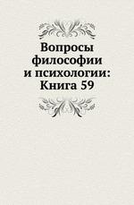 Вопросы философии и психологии: Книга 59
