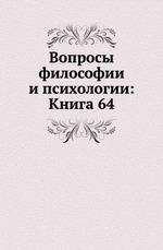 Вопросы философии и психологии: Книга 64