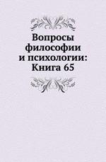 Вопросы философии и психологии: Книга 65