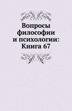 Вопросы философии и психологии: Книга 67