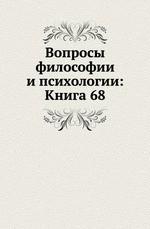 Вопросы философии и психологии: Книга 68