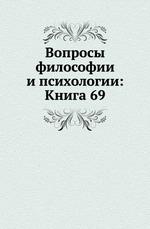 Вопросы философии и психологии: Книга 69