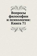 Вопросы философии и психологии: Книга 71