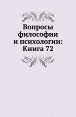 Вопросы философии и психологии: Книга 72