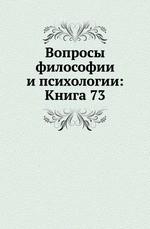 Вопросы философии и психологии: Книга 73