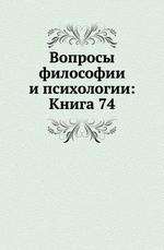 Вопросы философии и психологии: Книга 74