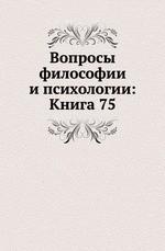 Вопросы философии и психологии: Книга 75