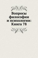 Вопросы философии и психологии: Книга 78