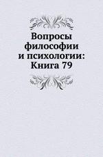 Вопросы философии и психологии: Книга 79