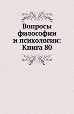 Вопросы философии и психологии: Книга 80