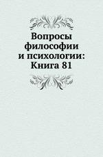Вопросы философии и психологии: Книга 81