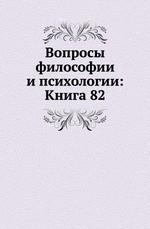 Вопросы философии и психологии: Книга 82