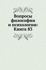 Вопросы философии и психологии: Книга 83