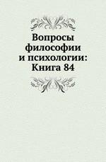Вопросы философии и психологии: Книга 84