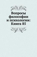 Вопросы философии и психологии: Книга 85