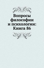 Вопросы философии и психологии: Книга 86