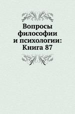 Вопросы философии и психологии: Книга 87