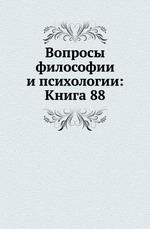 Вопросы философии и психологии: Книга 88