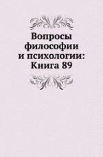 Вопросы философии и психологии: Книга 89