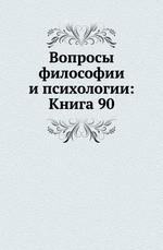 Вопросы философии и психологии: Книга 90