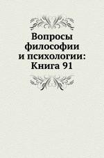 Вопросы философии и психологии: Книга 91