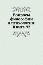 Вопросы философии и психологии: Книга 92
