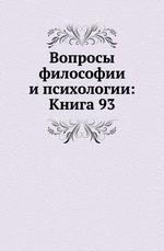 Вопросы философии и психологии: Книга 93