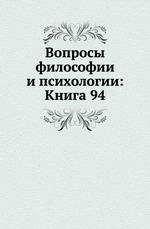 Вопросы философии и психологии: Книга 94