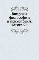 Вопросы философии и психологии: Книга 95