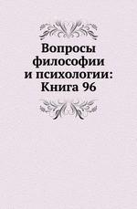 Вопросы философии и психологии: Книга 96