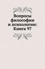 Вопросы философии и психологии: Книга 97
