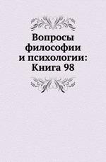 Вопросы философии и психологии: Книга 98