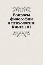 Вопросы философии и психологии: Книга 101