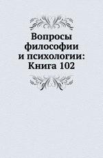 Вопросы философии и психологии: Книга 102