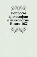 Вопросы философии и психологии: Книга 103