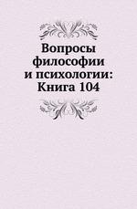 Вопросы философии и психологии: Книга 104