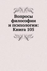Вопросы философии и психологии: Книга 105