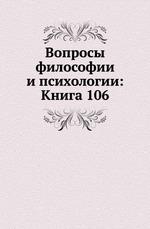 Вопросы философии и психологии: Книга 106