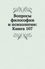 Вопросы философии и психологии: Книга 107