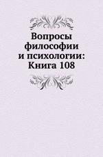 Вопросы философии и психологии: Книга 108
