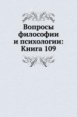 Вопросы философии и психологии: Книга 109