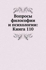 Вопросы философии и психологии: Книга 110